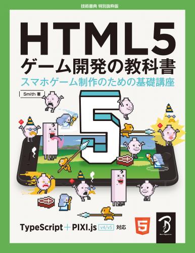 【抜粋版】HTML5ゲーム開発の教科書