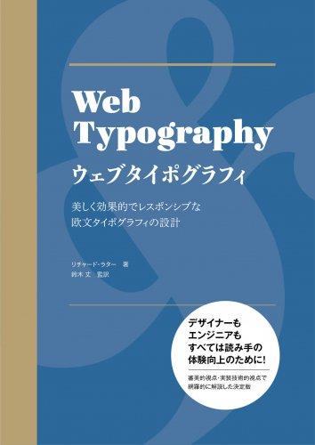 ウェブタイポグラフィ─美しく効果的でレスポンシブな欧文タイポグラフィの設計