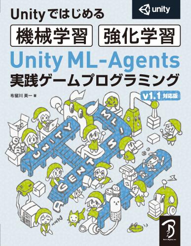 【PDFダウンロード版】Unity ML-Agents実践ゲームプログラミング v1.1対応版
