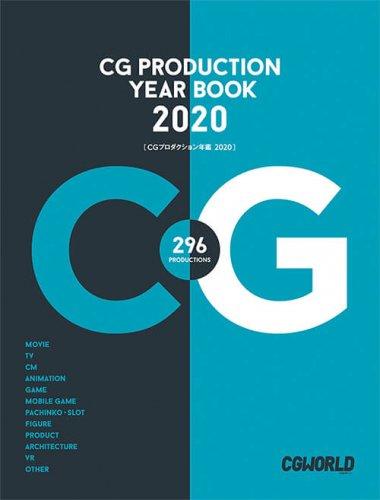 CGプロダクション年鑑2020