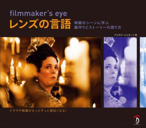 filmmaker's eye:レンズの言語