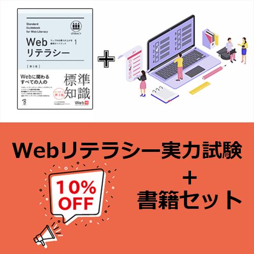【期間限定キャンペーン】Webリテラシー実力試験 受験セット
