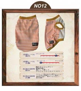 クールシャツ NO12