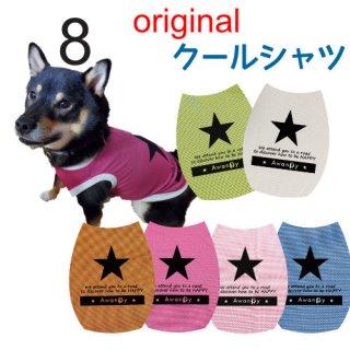 オリジナル★クールシャツ8号
