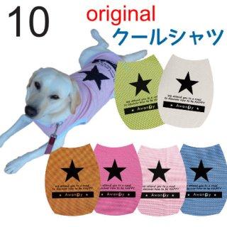 オリジナル★クールシャツ10号