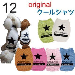 オリジナル★クールシャツ12号