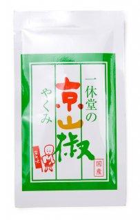 京山椒(袋)