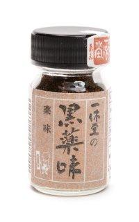 黒薬味(ミニ瓶)