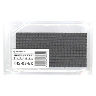 ハイブリッド加湿器用 プレフィルター (ブラック) :FHS-03-BK