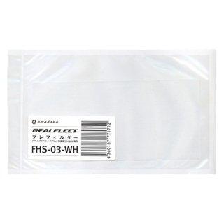 ハイブリッド加湿器用 プレフィルター (ホワイト) :FHS-03-WH