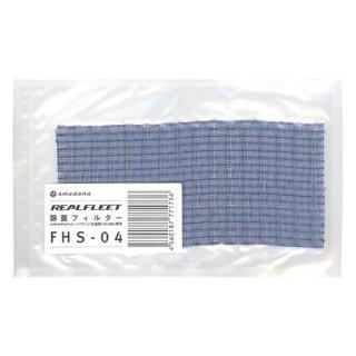 ハイブリッド加湿器用 除菌フィルター:FHS-04