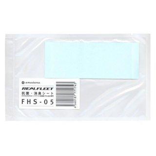 ハイブリッド加湿器用 抗菌・消臭シート:FHS-05