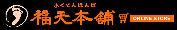 足が疲れない!健康サンダル・健康スリッパ・雪駄|浅草 福天本舗オンラインストア《11,000円以上お買上げの場合、送料+商品代引決済手数料 無料!》