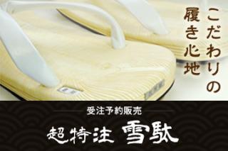 【超特注 雪駄】(クレープ底・Wクッション) LLサイズ