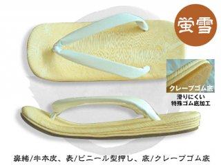 【雪駄】蛍雪(クレープゴム底)LLサイズ