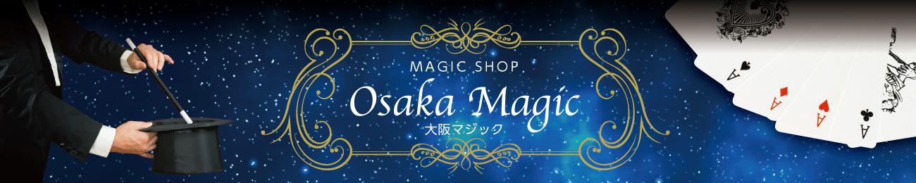 Osaka Magic-大阪マジック | 本格派イリュージョンマジックグッズ専門の通販マジックショップ