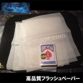 フラッシュペーパー〜Flash Paper〜 各色取り揃えています!
