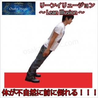 リーンイリュージョン〜Lean Illusion〜体が不自然に前に倒れる!マイケルジャクソンが演じて有名になったイリュージョン!!!【要練習】