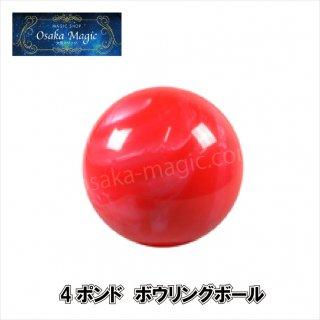 4ポンドボウリングボール〜4Pound BowlingBall〜非常に軽い!でも落とした時の音は迫力満点!