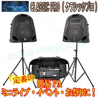 【レンタル商品】簡易PA クラシックプロPAeZ 〜音響はこれ一台でOK!ミニライブ、イベント、お祭りに!〜