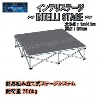 【レンタル商品】インテリステージ 1m×1m 〜INTELLI STAGE〜画期的な簡易組み立て式ステージシステム!ミニライブ、イベント、お祭りに!
