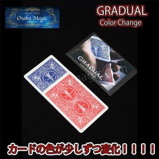 グラデュアルカラーチェンジ〜Gradual Color Change〜カードのバックの色が少しずつ変化する!シン・リムが演じた破壊力抜群な現象!