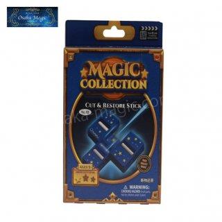 【マジックコレクション】 カット&レストアスティック〜Magic Collection Cut&Restore Stick〜折れたはずの棒が元に戻る!?