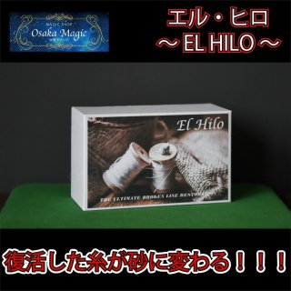 エル・ヒロ〜EL HILO〜最高のジプシースレッド!ラストは砂になる!