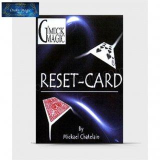 リセット・カード〜Reset-Card by Mickael Chatelain〜アンビシャスカードに新アイデアが登場!