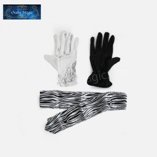 グローブtoストリーマー〜Glove to Streamer〜白と黒の手袋が白黒デザインのストリーマーに変化!