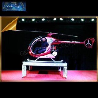 ヘリコプターアピアランスイリュージョン〜Helicopter Appearance Illusion〜何もなかった空間を布で隠すとヘリコプターが出現!!!