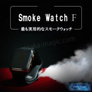 スモークウォッチ F〜SMOKE WATCH F (Final Version)〜世界で最も実用的なスモークウォッチ!研究に研究を重ね誕生した最新の商品!