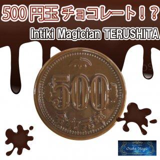 【てるした商品】500円チョコレート!?  by インティキマジシャンてるした〜待望の新商品!!!『予約商品』10個限定販売!!!〜