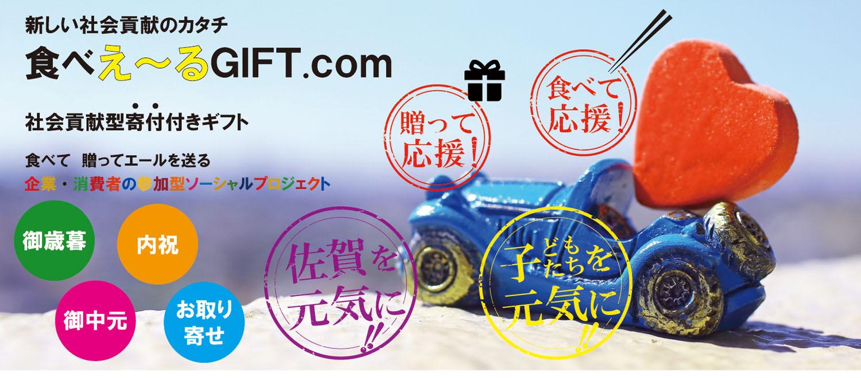 新しい社会貢献のカタチ 食べて、贈ってエールを送るギフト『食べエールGIFT.com(ドットコム)』 社会貢献型寄付付きギフトプラットホーム info@tabeyell.com