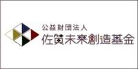 公益財団法人佐賀未来創造基金を応援