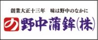 野中蒲鉾株式会社
