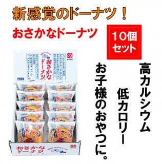 野中蒲鉾 おさかなドーナツ10個セット