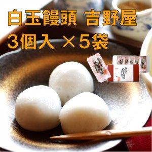 吉野屋 白玉饅頭3個入×5袋
