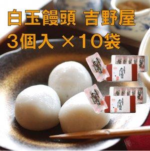 吉野屋 白玉饅頭3個入×10袋