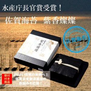 【佐賀未来創造基金応援】サン海苔 紫香燦燦SD-100