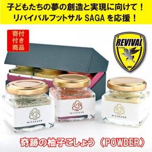 【リバイバルフットサルSAGA応援】川原食品 柚子こしょう 彩り3本セット POWDER