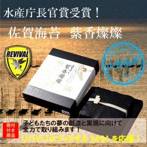 【リバイバルフットサルSAGA応援】サン海苔 紫香燦燦SD-50