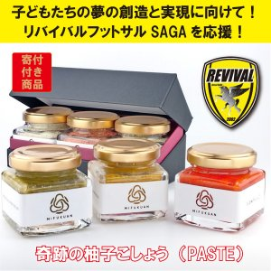 【リバイバルフットサルSAGA応援】川原食品 柚子こしょう 彩り3本セット PASTE