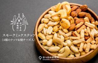 おつまみ研究所 スモークミックスナッツ(4種のナッツ&チーズ入) 200g