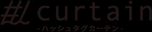 #curtain (ハッシュタグカーテン)