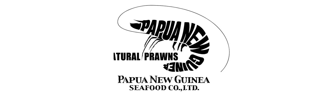好きな日に働く天然エビ工場・パプアニューギニア海産