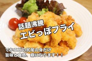 エビっぽフライセット 11月発送(300セット限定/1人1セットまで)