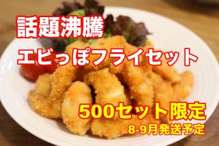 7月発送分は5月26日に販売再開予定■エビっぽフライ&エビセット(6月出荷予定・150セット限定)