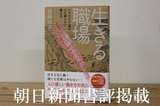 書籍「生きる職場 小さなエビ工場の人を縛らない働き方」