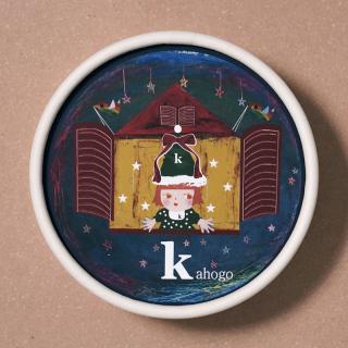 kahogo with かさぎ れいこ